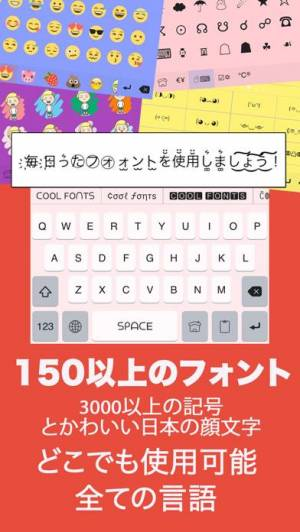 iPhone、iPadアプリ「カラーフォントキーボード ∞ 特殊文字日本語文字入力、絵文字、無料顔文字、記号を搭載したクールなフォントきーぼーど(iPhone用)」のスクリーンショット 2枚目