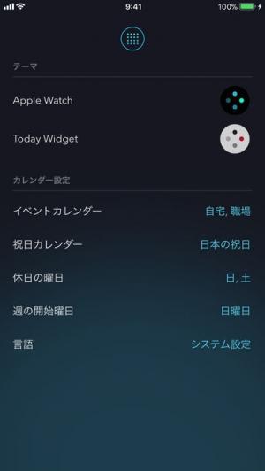 iPhone、iPadアプリ「こよみ - 月カレンダー」のスクリーンショット 1枚目
