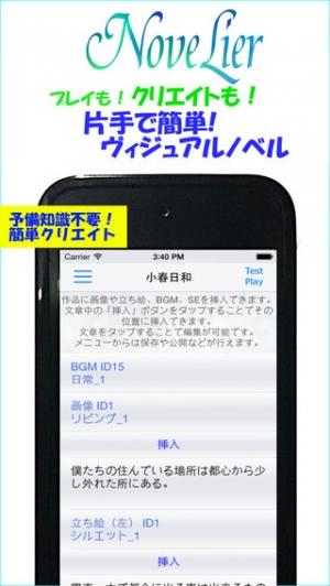 iPhone、iPadアプリ「ノベルゲームを簡単に作って遊べる!-ノベリエ-」のスクリーンショット 2枚目