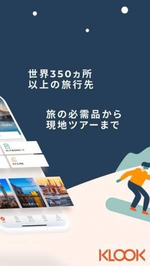 iPhone、iPadアプリ「KLOOK 旅先体験&現地ツアー予約アプリ」のスクリーンショット 2枚目