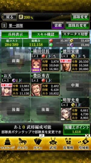 iPhone、iPadアプリ「戦国やらいでか -乱舞伝-【スクエニの本格戦国RPG】」のスクリーンショット 3枚目