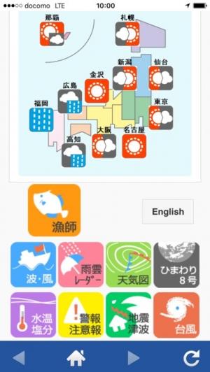 iPhone、iPadアプリ「航空波浪気象情報」のスクリーンショット 5枚目