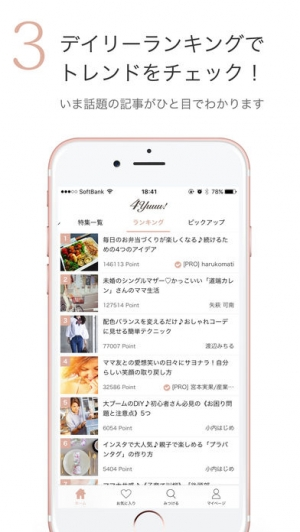 iPhone、iPadアプリ「4yuuu! (フォーユー)」のスクリーンショット 4枚目