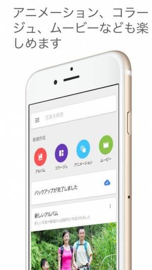 iPhone、iPadアプリ「Google フォト」のスクリーンショット 5枚目