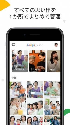 iPhone、iPadアプリ「Google フォト」のスクリーンショット 1枚目