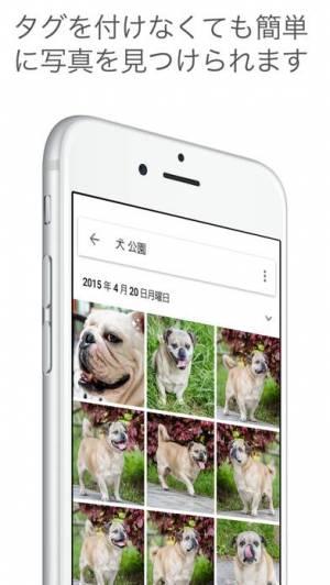 iPhone、iPadアプリ「Google フォト」のスクリーンショット 4枚目