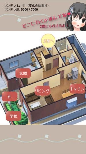 iPhone、iPadアプリ「ヤンデレお姉ちゃんが来た」のスクリーンショット 2枚目