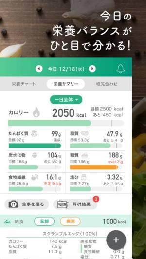 iPhone、iPadアプリ「カロミル - ダイエット・糖質制限などの栄養管理」のスクリーンショット 4枚目