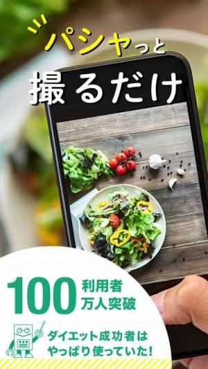 iPhone、iPadアプリ「カロミル - ダイエット・糖質制限などの栄養管理」のスクリーンショット 1枚目