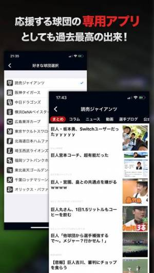 iPhone、iPadアプリ「プロ野球速報 - BaseballNEXT」のスクリーンショット 3枚目