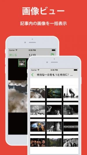 iPhone、iPadアプリ「瞬速まとめリーダー【ズバ速】」のスクリーンショット 3枚目