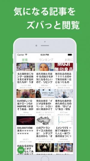 iPhone、iPadアプリ「瞬速まとめリーダー【ズバ速】」のスクリーンショット 1枚目
