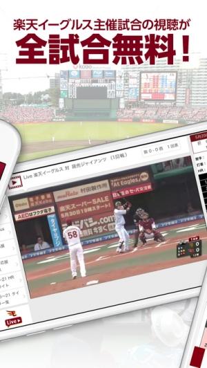 iPhone、iPadアプリ「At Eagles」のスクリーンショット 2枚目