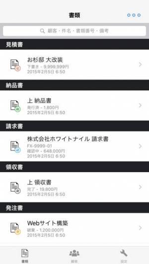 iPhone、iPadアプリ「SmartForm 見積書 請求書作成の新定番」のスクリーンショット 3枚目