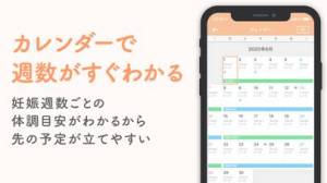 iPhone、iPadアプリ「ルナルナ ベビー」のスクリーンショット 2枚目