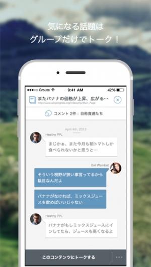 iPhone、iPadアプリ「Grouta (グルータ)  気になるニュースは気になる仲間と」のスクリーンショット 5枚目