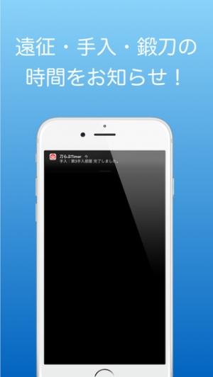 iPhone、iPadアプリ「刀らぶTimer for 刀剣乱舞」のスクリーンショット 2枚目