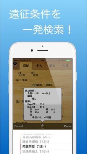 iPhone、iPadアプリ「刀らぶTimer for 刀剣乱舞」のスクリーンショット 3枚目