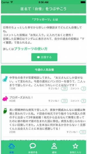 iPhone、iPadアプリ「自慢や幸せ限定の匿名つぶやきSNS「ブラッガーツ」」のスクリーンショット 2枚目