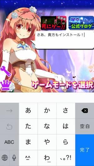 iPhone、iPadアプリ「星座タイピング~女神様とお勉強~」のスクリーンショット 2枚目