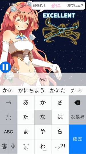 iPhone、iPadアプリ「星座タイピング~女神様とお勉強~」のスクリーンショット 1枚目
