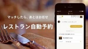 iPhone、iPadアプリ「Dine(ダイン):オンラインデート対応デーティングアプリ」のスクリーンショット 2枚目