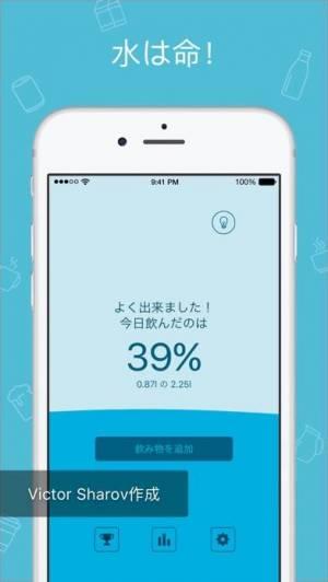 iPhone、iPadアプリ「わたしの水バランス:毎日の飲み物トラッカーとリマインダー」のスクリーンショット 1枚目