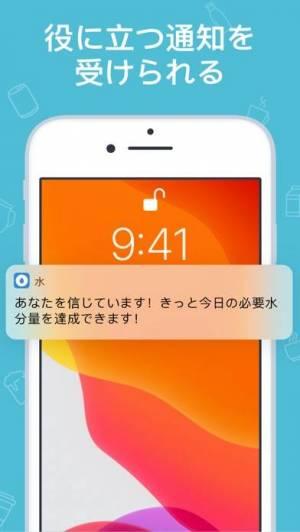 iPhone、iPadアプリ「わたしの水バランス:毎日の飲み物トラッカーとリマインダー」のスクリーンショット 4枚目