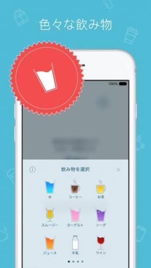 iPhone、iPadアプリ「わたしの水バランス:毎日の飲み物トラッカーとリマインダー」のスクリーンショット 2枚目