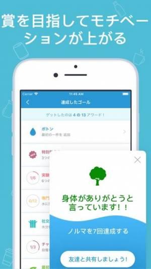 iPhone、iPadアプリ「わたしの水バランス:毎日の飲み物トラッカーとリマインダー」のスクリーンショット 5枚目