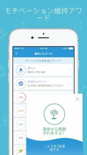 iPhone、iPadアプリ「わたしの水バランス:毎日の飲み物トラッカーとリマインダー」のスクリーンショット 3枚目