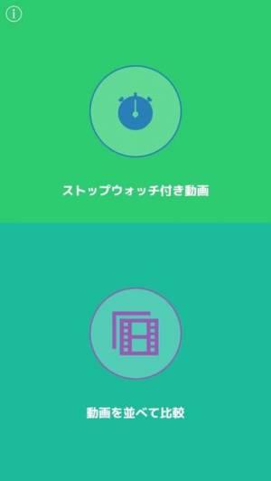 iPhone、iPadアプリ「timingcapture タイミングキャプチャ」のスクリーンショット 1枚目