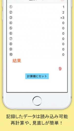 iPhone、iPadアプリ「計算を登録できる電卓」のスクリーンショット 3枚目