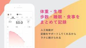 iPhone、iPadアプリ「FiNC AIとダイエット - あなた専属トレーナー」のスクリーンショット 3枚目