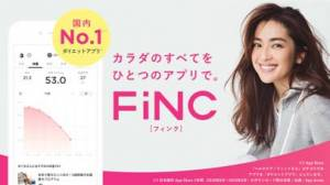 iPhone、iPadアプリ「FiNC AIとダイエット - あなた専属トレーナー」のスクリーンショット 1枚目