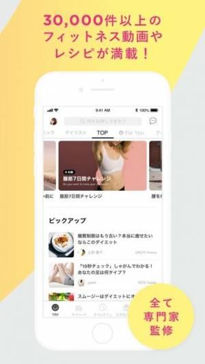 iPhone、iPadアプリ「FiNC/フィンク AIダイエットトレーナー」のスクリーンショット 5枚目
