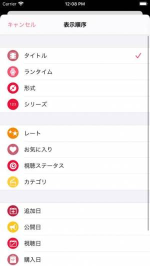 iPhone、iPadアプリ「MovieBuddy」のスクリーンショット 4枚目