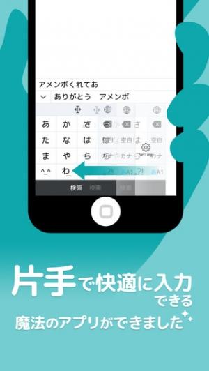 iPhone、iPadアプリ「片手deキーボード〜片手で快適文字入力〜」のスクリーンショット 1枚目