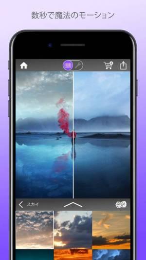 iPhone、iPadアプリ「Werble - フォトアニメーター」のスクリーンショット 2枚目