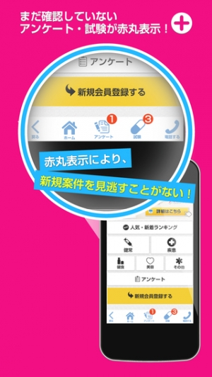 iPhone、iPadアプリ「治験の最新情報なら「生活向上アプリ」」のスクリーンショット 3枚目