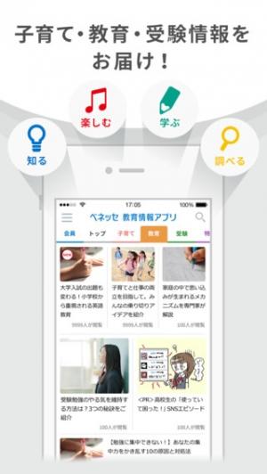 iPhone、iPadアプリ「ベネッセ 教育情報アプリ」のスクリーンショット 1枚目