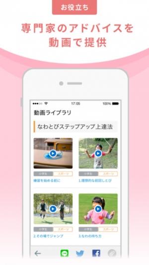 iPhone、iPadアプリ「ベネッセ 教育情報アプリ」のスクリーンショット 5枚目