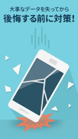 iPhone、iPadアプリ「Yahoo!かんたんバックアップ」のスクリーンショット 2枚目