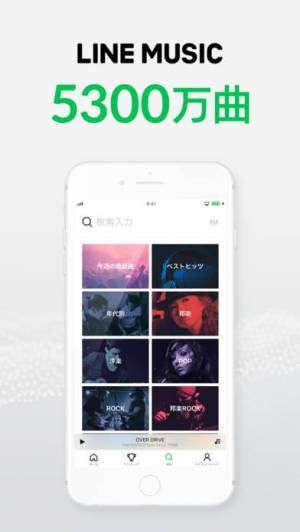 iPhone、iPadアプリ「LINE MUSIC 人気音楽が聴き放題音楽アプリ」のスクリーンショット 1枚目