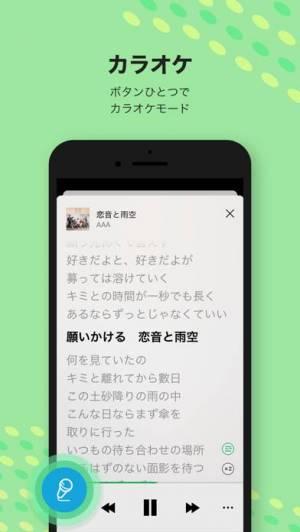 iPhone、iPadアプリ「LINE MUSIC 音楽はラインミュージック」のスクリーンショット 4枚目
