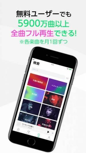 iPhone、iPadアプリ「ラインミュージック 人気音楽無料フル再生し放題」のスクリーンショット 1枚目