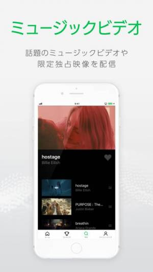 iPhone、iPadアプリ「LINE MUSIC 人気音楽が聴き放題音楽アプリ」のスクリーンショット 4枚目