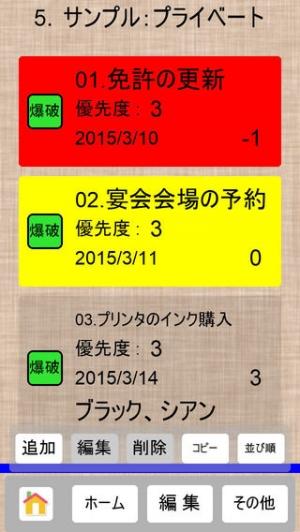 iPhone、iPadアプリ「爆発するToDo 〜タスクを爆破してスッキリ〜」のスクリーンショット 5枚目