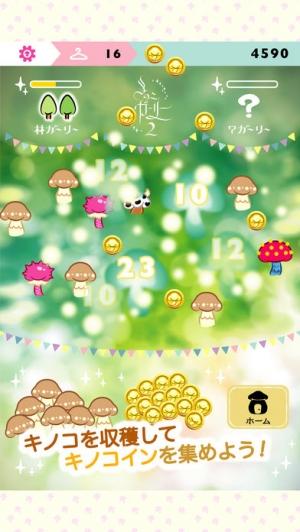 iPhone、iPadアプリ「きのこガーリー2-着せ替え放置シミュレーションゲームアプリ!」のスクリーンショット 2枚目