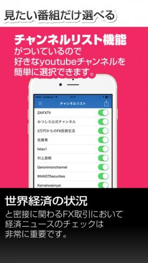 iPhone、iPadアプリ「FX動画まとめ!for iPhone」のスクリーンショット 3枚目